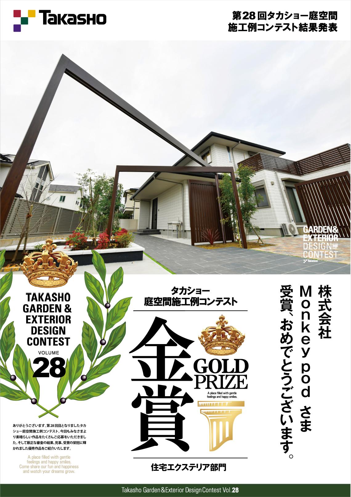 庭空間施工コンテスト金賞受賞
